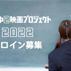中2映画プロジェクト2022のヒロイン募集開始!募集は2021年6月30日まで!