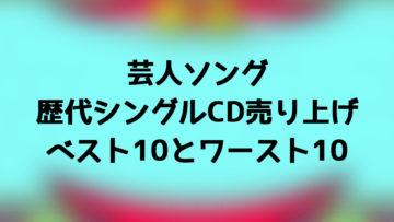 芸人ソング歴代シングルCD売り上げベスト10とワースト10【水曜日のダウンタウン】