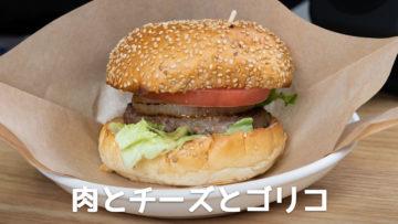 自由が丘「肉とチーズとゴリコ」でデリバリーしたハンバーガーがうまかった!