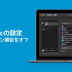 Macを起動した時に起動するアプリを止める方法!ログイン項目をオフに設定しましょう!