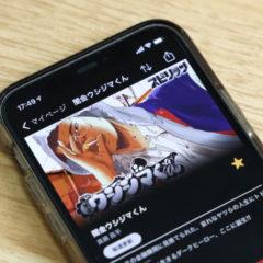 闇金ウシジマくんの半分以上を無料で読めるアプリ「マンガワン」