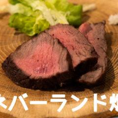 武蔵小山「ネバーランド炉(いろり)」の試食会に参加!肉料理と炊き立てご飯が素晴らしかったです!