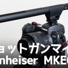 ショットガンマイク「Sennheiser MKE600」の所感をレビュー!手頃な価格で使い勝手の良いマイク!