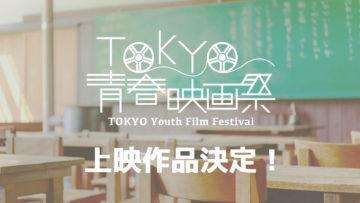 TOKYO青春映画祭の上映作品を公開しました!
