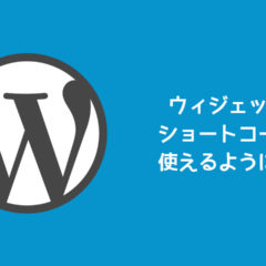WordPressのショートコードをウィジェットで使えるようにする方法
