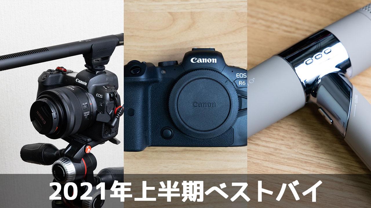 2021年上半期に買ってよかったものまとめ!カメラもマイクも生活に欠かせないアイテムを買いました!