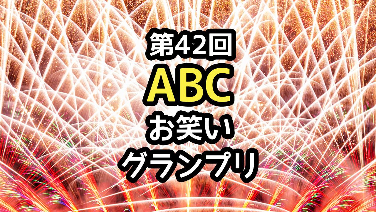 第42回ABCお笑いグランプリの決勝進出者と決勝の結果まとめ