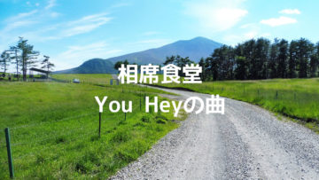 相席食堂の山田菜々ゲスト回で爆笑をかっさらった「You Hey」の曲名