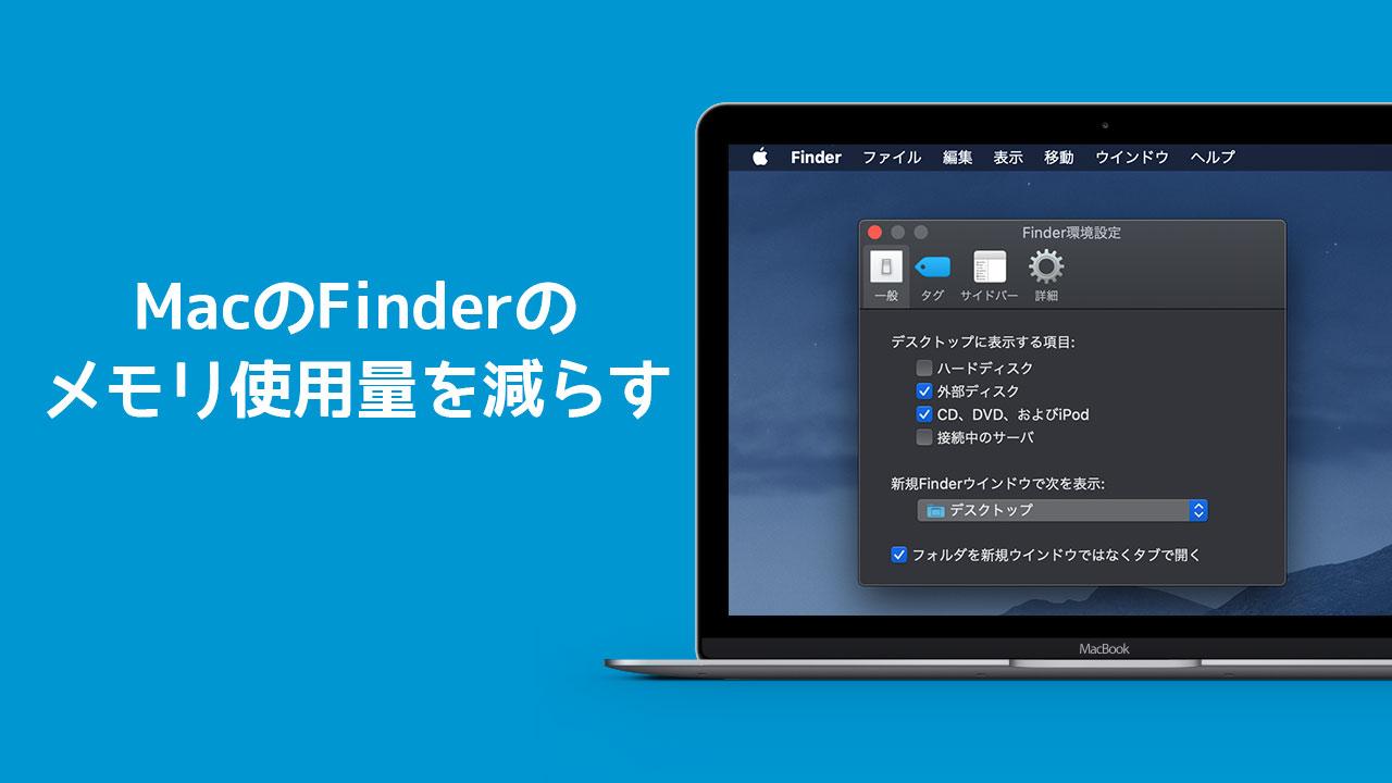 Macのメモリ不足を解消する「Finderのメモリ使用量を減らす」ための設定方法