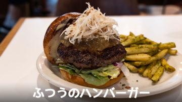 THE GREAT BURGERとsioのコラボ「ふつうのハンバーガー」がおいしかった