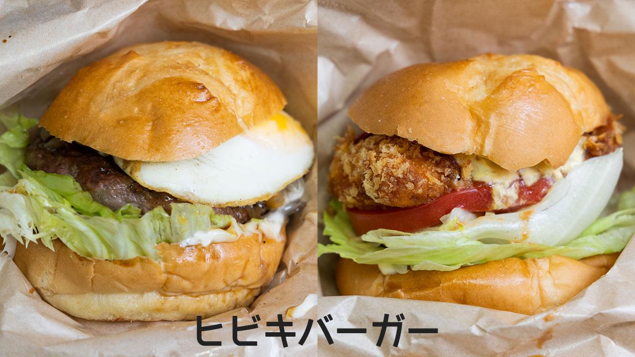 五反田「ヒビキバーガー」でデリバリー!きのこてりたまバーガーとサーモンタルタルバーガーがおいしかった!
