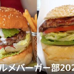 女子グルメバーガー部2021夏SPで紹介されたハンバーガーショップまとめ