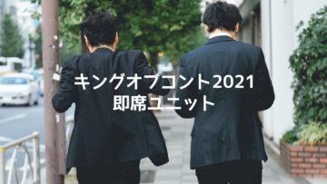 キングオブコント2021に出場表明した即席ユニットまとめ