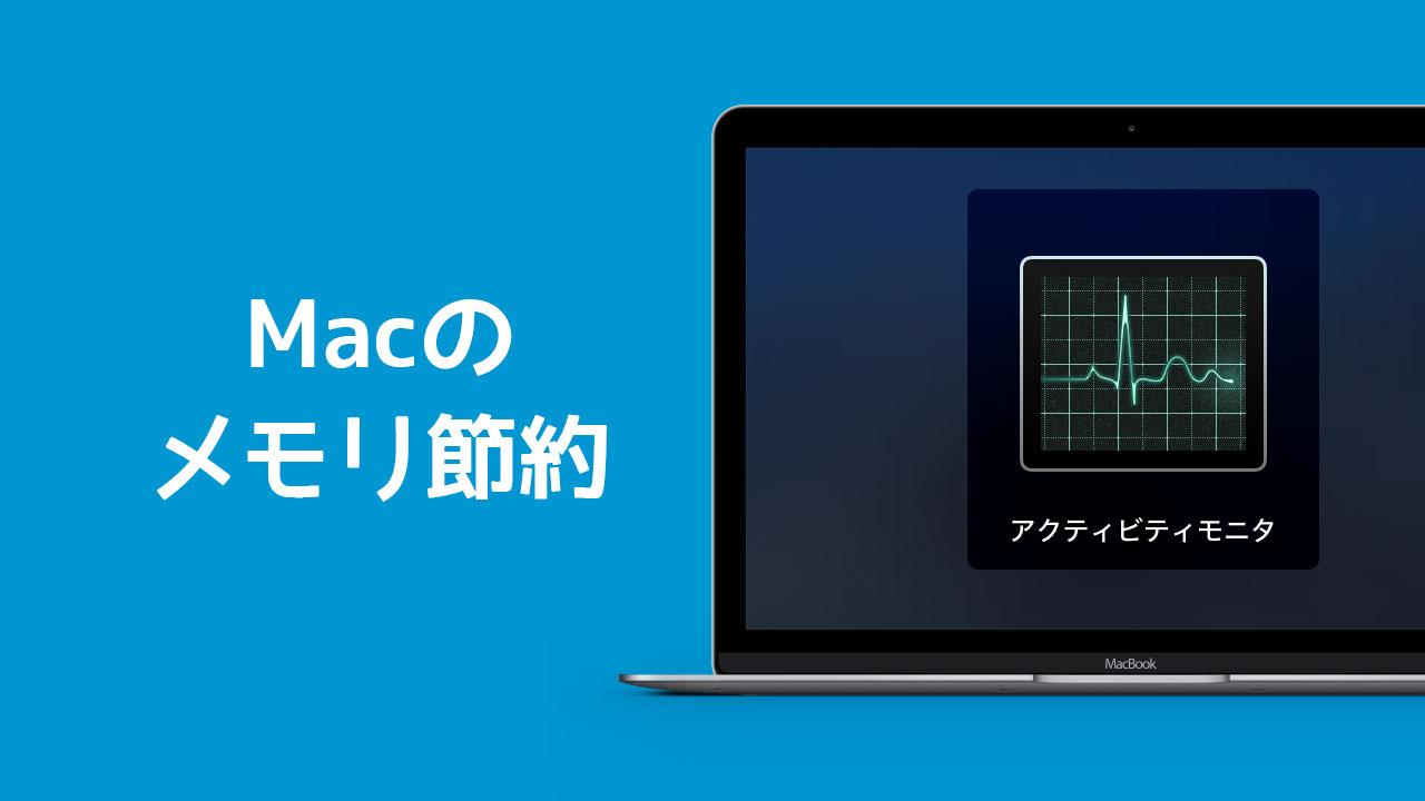 Macのメモリ不足を解消!メモリを節約するためにできることまとめ