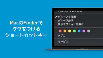 MacのFinderでタグをつけるショートカットキーが便利!フォルダの色分けがすぐにできる!