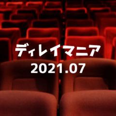 【2021年7月まとめ】TOKYO青春映画祭やNo.528のライブゲスト出演などイベントが多い月でした