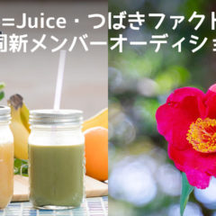 Juice=Juice・つばきファクトリー合同新メンバーオーディションで加入したメンバーまとめ