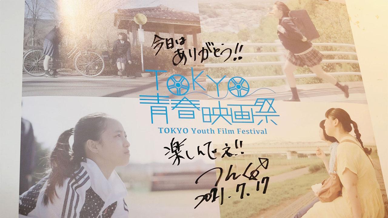TOKYO青春映画祭が無事終了!スタッフとして動画撮影を担当しました!