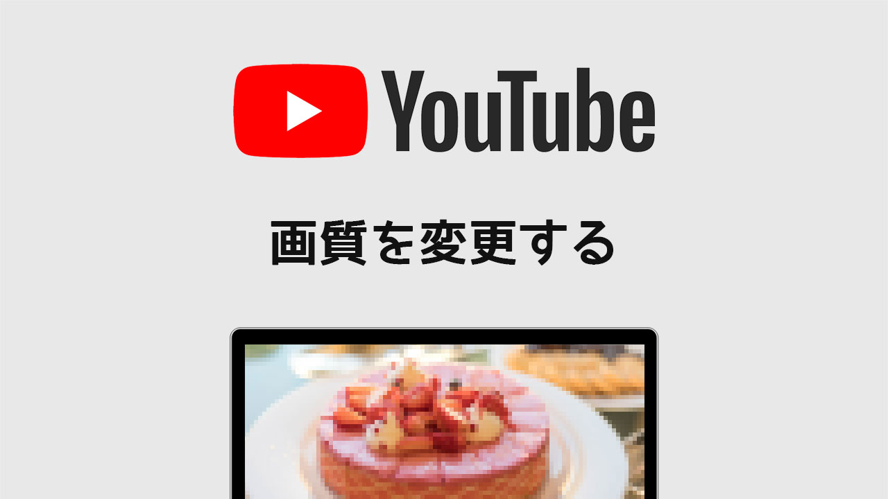 YouTubeの動画の画質を変更する方法!綺麗な画質で見たい場合におすすめ!