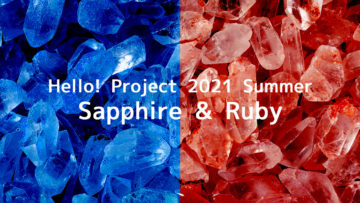 Hello! Project 2021 Summer Sapphire & Rubyのチーム分けまとめ
