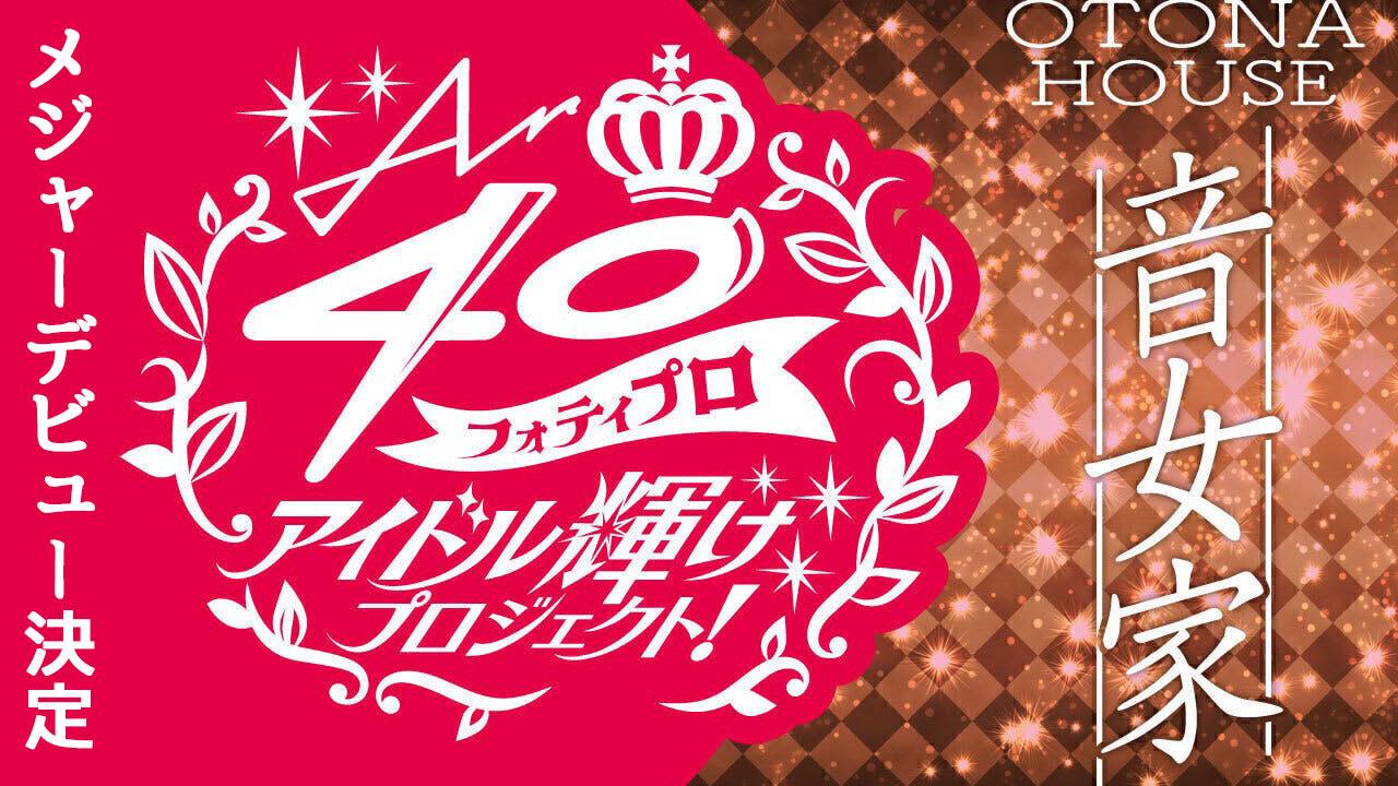 アラフォーアイドル 「フォティプロ」がつんく♂さん書き下ろしの楽曲でメジャーデビュー決定!