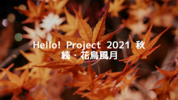 Hello! Project 2021 秋 「続・花鳥風月」の各チームメンバーまとめとツアー日程