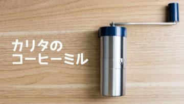カリタの手挽きコーヒーミル「コーヒーピクニック」が小型で使いやすくて挽き方も調整できて便利!