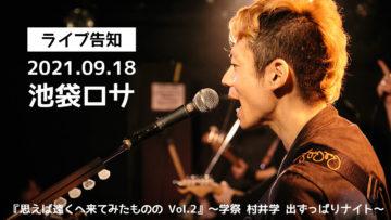 【ライブ告知】2021年9月18日池袋ロサでライブ!アマオトの曲を演奏します!