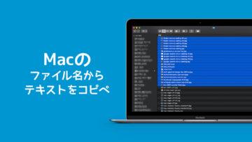 Macでファイルの名前をテキスト化する方法