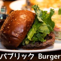 目黒リパブリックでバーが作るハンバーガーをいただきました!