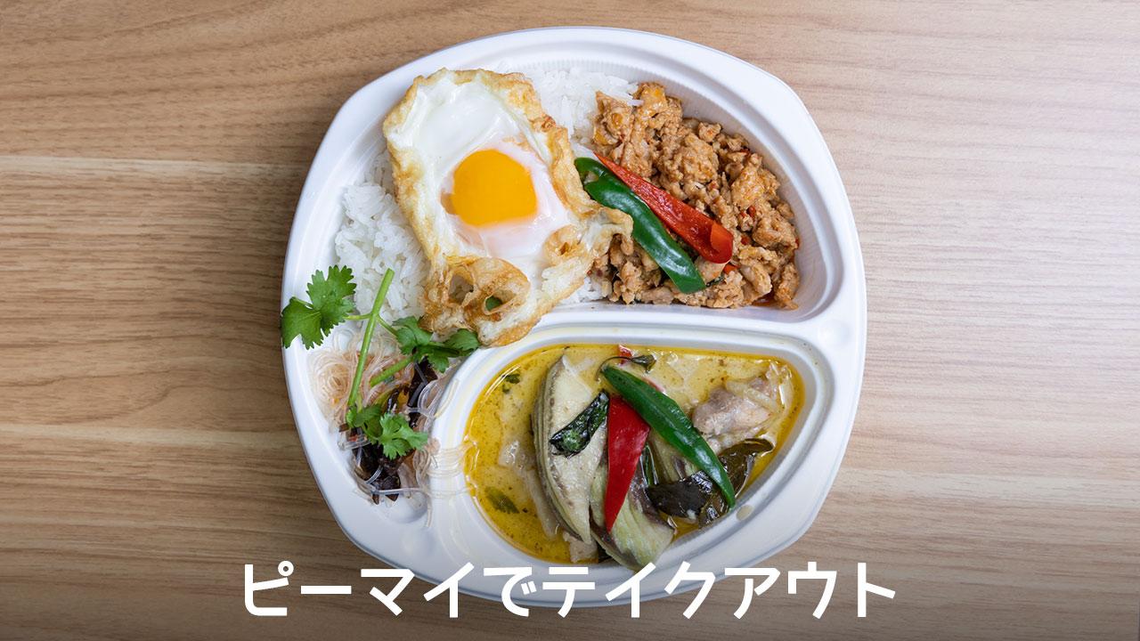 武蔵小山駅前のタイ料理屋「ピーマイ」でテイクアウトしました!