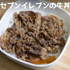 セブンイレブン「コク旨特製牛丼」が牛丼チェーンに負けないおいしさでした