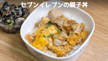 セブンイレブン「とろとろ玉子の特製親子丼」はお値打ち価格で懐かしい味が楽しめる最高の弁当