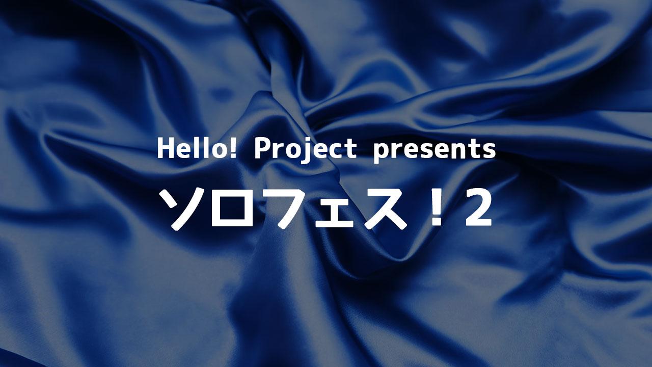 2021年8月16日 ハロプロ「ソロフェス!2」の出演順とセットリストと投票結果まとめ