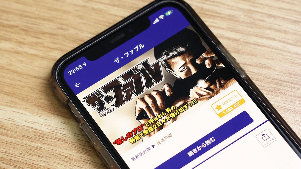 「ザ・ファブル」がマガポケにて期間限定で全話無料!2022年3月31日まで!