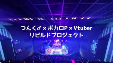 つんく♂さんの楽曲をVTuberがリビルドするプロジェクトのアルバムがついにリリース!