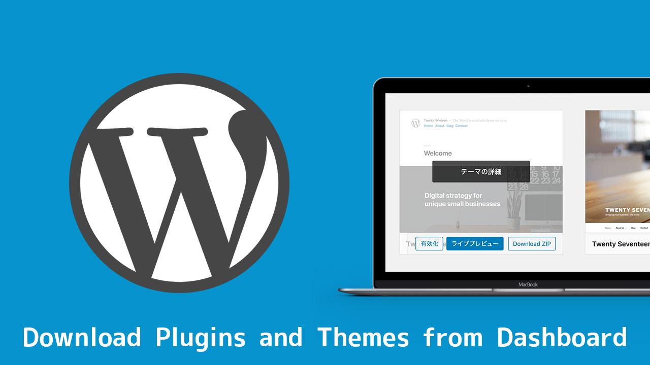 WordPressの管理画面からテーマファイルをダウンロードできるプラグイン「Download Plugins and Themes from Dashboard」