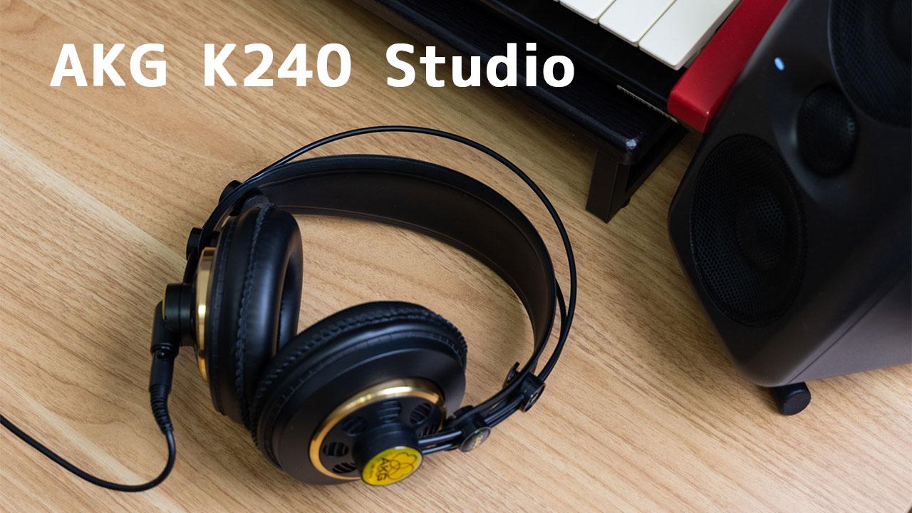 セミオープンのヘッドホン「AKG K240 Studio」を購入!ミックスに活用します!