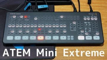 8カメ切り替えられるビデオスイッチャー「ATEM Mini Extreme」が便利すぎた!