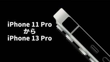 iPhone 11 ProからiPhone 13 Proに乗り換えるとどのくらい変わるのか比べてみた