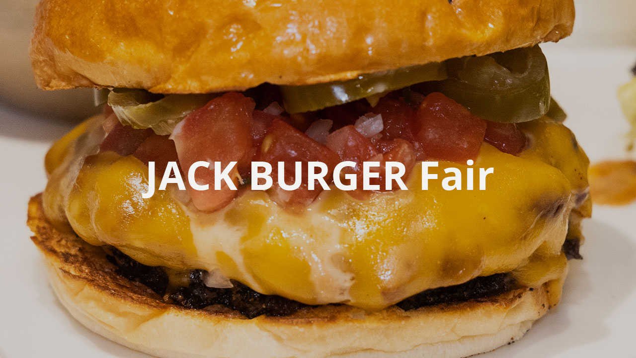 ジャックバーガーフェア2021に参加のハンバーガー店まとめ!2021年9月26日まで開催
