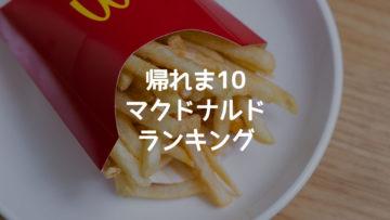 帰れま10で紹介されたマクドナルドのランキングまとめ