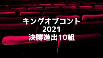 キングオブコント2021の決勝戦に進出した10組まとめ