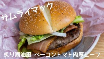サムライマックの「炙り醤油風 ベーコントマト肉厚ビーフ」のタレがうまい!
