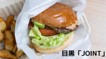 目黒のハンバーガー屋「JOINT」でデリバリー!看板メニューのJOINTバーガーはさっぱりといただけました!