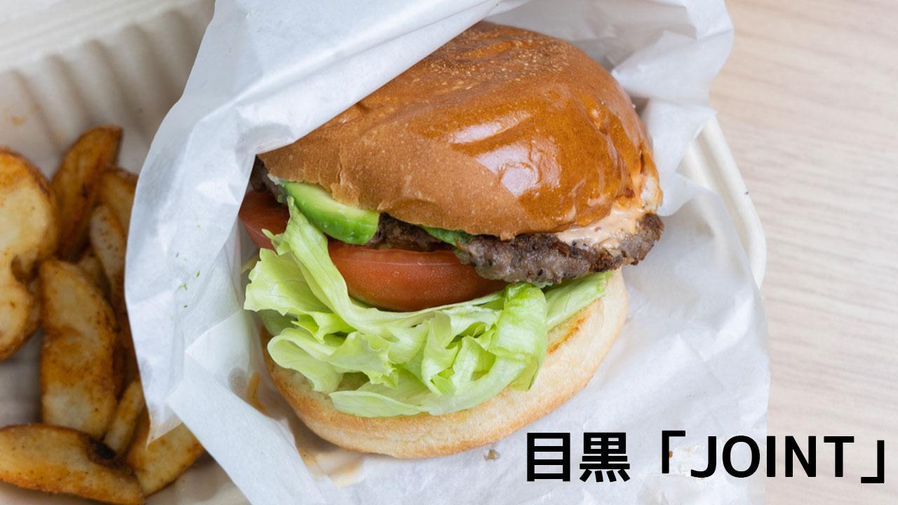 目黒のハンバーガー屋「JOINT」でテイクアウト!看板メニューのJOINTバーガーはさっぱりといただけました!