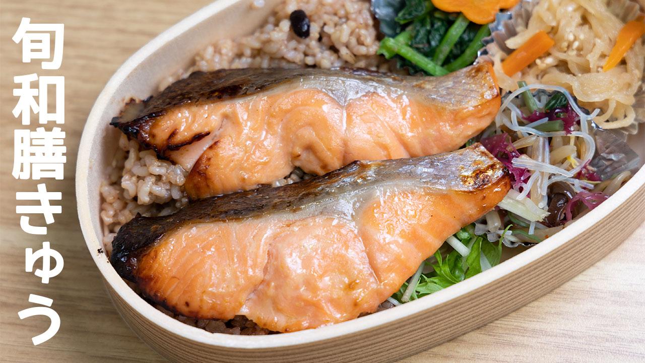 目黒「旬和膳きゅう」のお弁当がうますぎる!寝かせ玄米もおかずも最高!