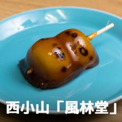 西小山の和菓子屋「風林堂」が上品でおいしい!みたらし団子が特に最高!