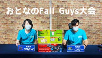 「おとなのFall Guys大会」の配信サポートをしてきました