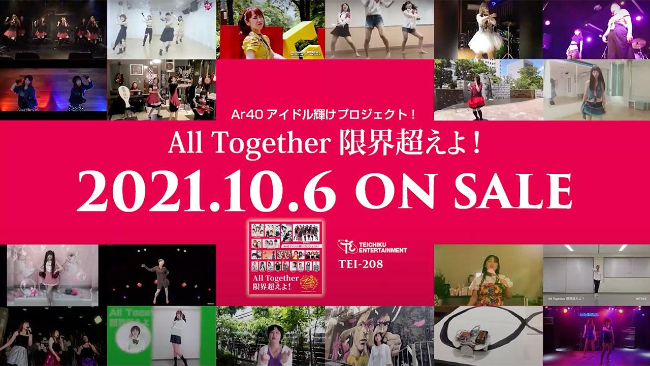 アラフォーアイドル 「フォティプロ」メジャーデビューシングル「All Together限界超えよ!」がリリース